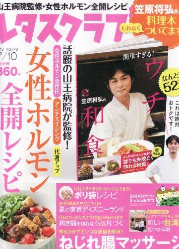 レタスクラブ 2013年7月10日号 [雑誌][2013.6.25]