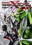機動戦士クロスボーン・ガンダム ゴースト (5) (カドカワコミックス・エース)