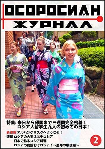 おそロシ庵 第2号 来日から帰国まで三週間完全密着!ロシア人留学生9人の初めての日本!