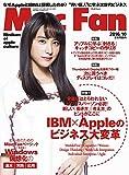 Mac Fan 2016年10月号