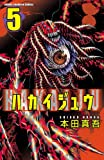 ハカイジュウ(5) (少年チャンピオン・コミックス)