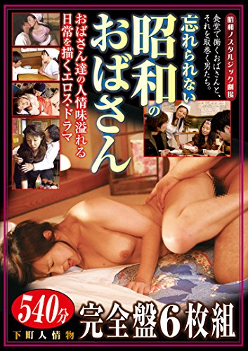 忘れられない昭和のおばさん 完全盤6枚組 [DVD]