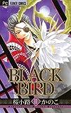 BLACK BIRD(11) (フラワーコミックス)
