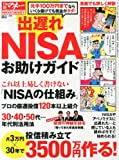 日経マネー3月号臨時増刊 出遅れNISAお助けガイド 2014年 03月号