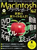 MacintoshブラックレポートNext—動画/音楽/DVDコピー/ファイル共有/エミュレータ (INFOREST MOOK PC・GIGA特別集中講座 263)