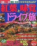 日帰り・一泊関西・中部紅葉と味覚ドライブの旅 ('06~'07) (Seibido mook)