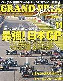 GRAND PRIX Special (グランプリ トクシュウ) 2013年 11月号 [雑誌]