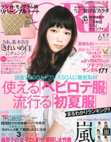 MORE (モア) 2012年 06月号 [雑誌]