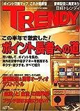 日経 TRENDY (トレンディ) 2006年 09月号 [雑誌]