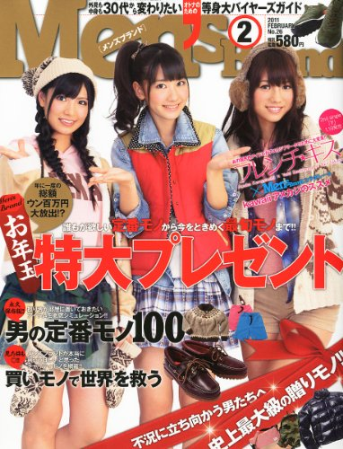 Men's Brand 2011年2月号 大きい表紙画像