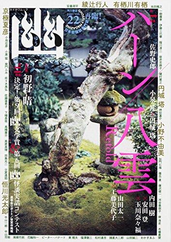 怪談専門誌 幽 VOL.22 62485-74 (ムック)