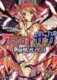 アリアンロッド・サガ・リプレイ(8)  新世界のサーヴァント (富士見ドラゴン・ブック)