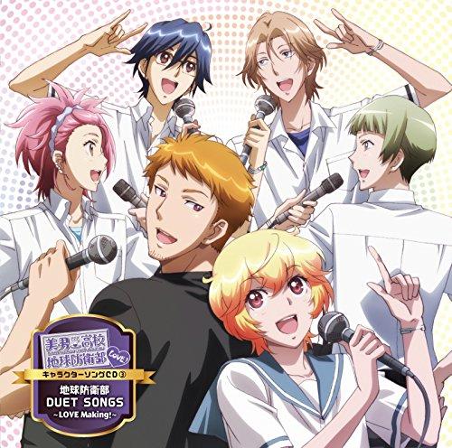 美男高校地球防衛部LOVE! キャラクターソングCD 3 地球防衛部 DUET SONGS ~LOVE Making !~