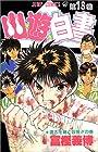 幽☆遊☆白書 第13巻 1993-08発売