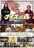 ナイスの森 The First Contact ~ナイスの森のステキな住人達~ [DVD]