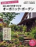Amazon.co.jpはじめての手づくりオーガニック・ガーデン (PHPビジュアル実用BOOKS)