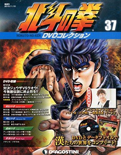 北斗の拳DVDコレクション全国版(37) 2015年 11/10 号 [雑誌]