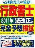 行政書士〈2011年〉法改正と完全予想模試
