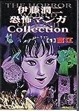 伊藤潤二恐怖マンガCollection (1)