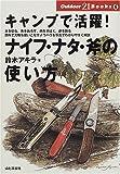 キャンプで活躍!ナイフ・ナタ・斧の使い方 (Outdoor 21 Books)