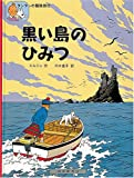 黒い島のひみつ (タンタンの冒険旅行 (1))
