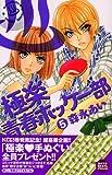 極楽 青春ホッケー部(5) (講談社コミックスフレンド B)