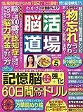 脳活道場 vol.5 2015年 12 月号 [雑誌]: わかさ 増刊