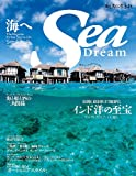 Sea Dream VOL.13―海へ The Magazine for Your Marine Life (KAZIムック)