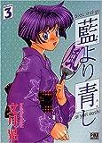 echange, troc Kou Fumizuki - Bleu indigo, tome 3 : Ai yori aoshi