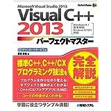 Visual C++ 2013 パーフェクトマスター