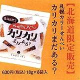 札幌カリーせんべい カリカリまだある?【18g×8袋入】札幌カリーヨシミ
