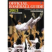 オフィシャル・ベースボール・ガイド2013 (プロ野球公式記録集)