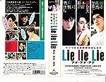 Lie lie Lie [VHS]