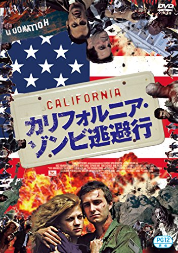 カリフォルニア・ゾンビ逃避行 [DVD]