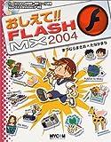おしえて!!FLASH MX 2004 (毎コミおしえて!!シリーズ)
