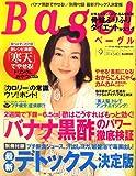 Bagel (ベーグル) 2006年 09月号 [雑誌]