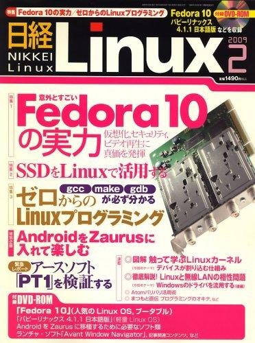 日経 Linux (リナックス) 2009年 02月号 [雑誌]