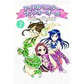アイドルマスター ワンフォーオール 765プロFight!!(2) (ファミ通BOOKS)