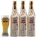 【世界が認めた新潟の地ビール】 スワンレイク クラフトビール 330ml 越乃米 こしひかり仕込みビール 3本セット