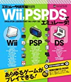 Emulator emulator laboratory separate Wii, PSP, in DS! (2009) ISBN: 486190479X [Japanese Import]
