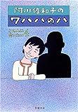 阿川佐和子のワハハのハ―この人に会いたい〈4〉 (文春文庫)
