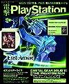 電撃PlayStation (プレイステーション) 2015年 8/27号 Vol.596 [雑誌]