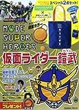 MODE SUPER HEROES 仮面ライダー鎧武 (Gakken Mook)