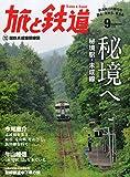 旅と鉄道 2015年 09 月号 [雑誌]
