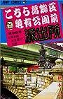 こちら葛飾区亀有公園前派出所 第96巻 1995-12発売