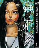 蟲姫 1 (ヤングジャンプコミックスDIGITAL)