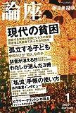 論座 2007年1月号 朝日新聞社出版局