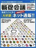 トッププロモーションズ販促会議 2010年 05月号 [雑誌]