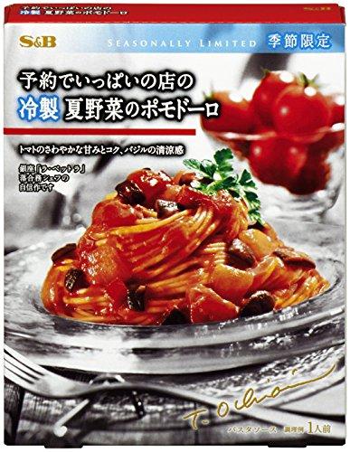 S&B 予約でいっぱいの店の冷製夏野菜のポモドーロ 133g×5個