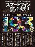 【お得技シリーズ022】スマートフォン裏お得技ベストセレクション (晋遊舎ムック)